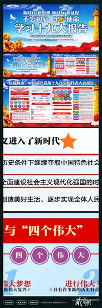 党员基层学习十九大报告精神
