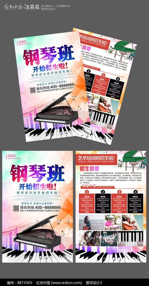 钢琴班招生宣传单设计