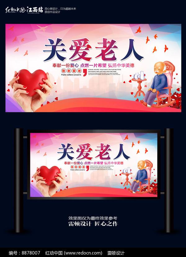 关爱老人宣传海报素材下载 编号8878007 红动网图片
