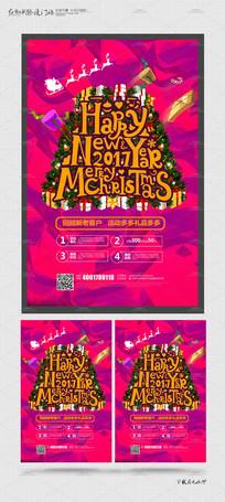国外圣诞节促销海报设计