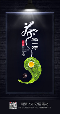 简约茶文化海报设计