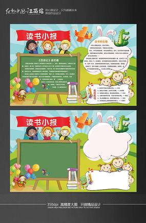 卡通小学生儿童读书小报