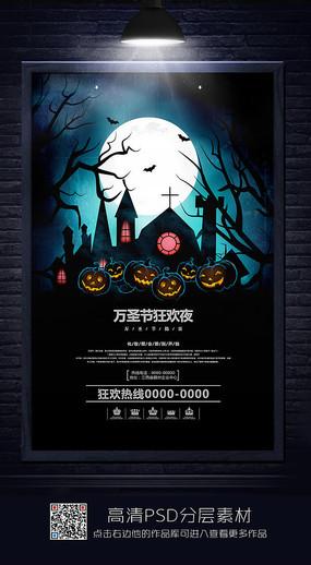 恐怖万圣节狂欢夜海报