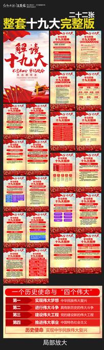 全套完整版共产党十九大展板