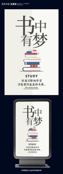 书中有梦阅读公益海报设计