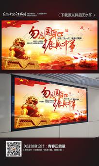 勿忘国耻振兴中华党建宣传展板