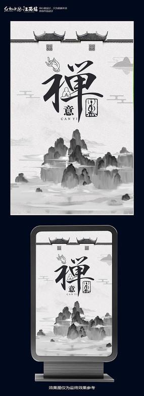 禅意茶文化海报