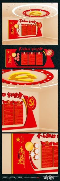 政府机关党员活动室党建文化墙