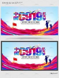 中国C919航天梦展板背景