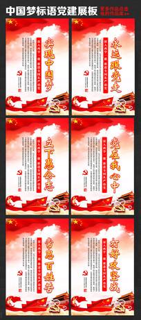 中国梦党建文化展板