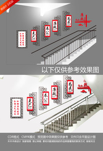 中式党建廉政文化楼梯文化墙