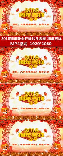 2018春节晚会开场片头