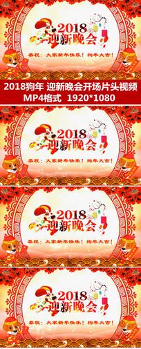 2018狗年迎新晚会背景视频