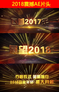 2018年会颁奖片头ae模板