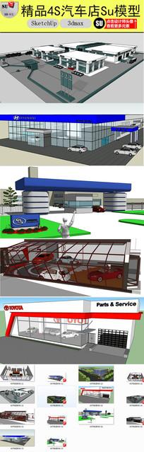4S店SU模型