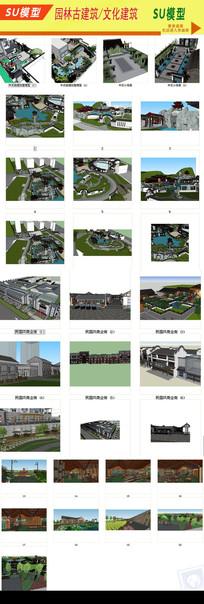 SU园林文化建筑设计