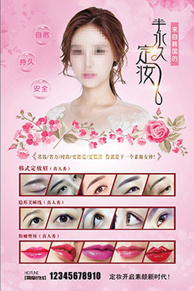 半永久纹绣定妆海报图片