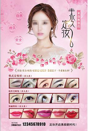 半永久纹绣定妆海报