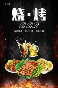 餐馆烤肉串烧烤海报设计