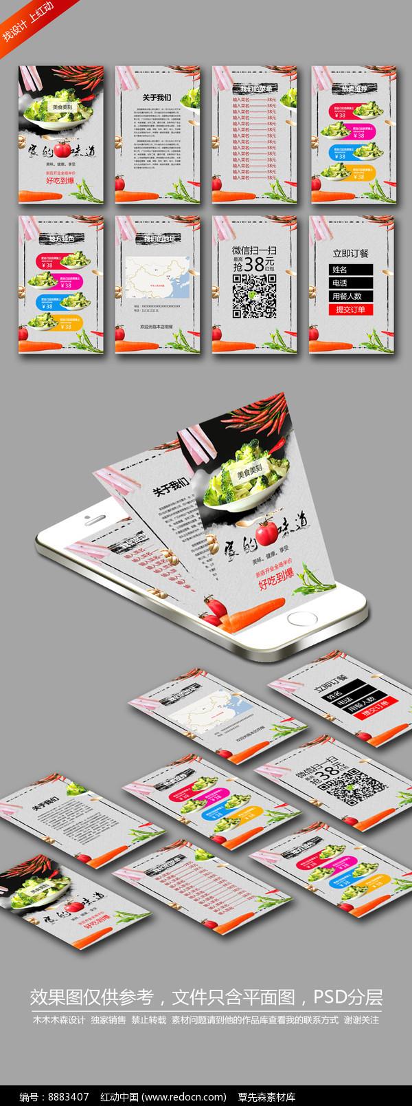 餐饮行业H5美食菜单宣传模板图片