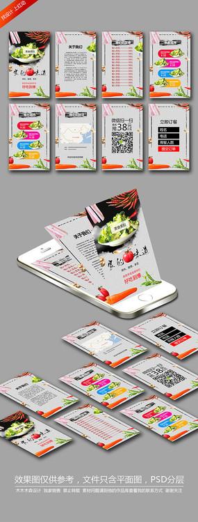 餐饮行业H5美食菜单宣传模板 PSD