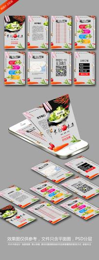 餐饮行业H5美食菜单宣传模板