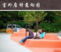 橙色橡胶沥青公共座椅