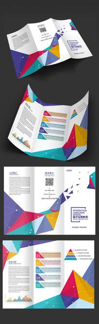 创意拼接设计公司三折页