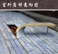 创意座椅地景 JPG
