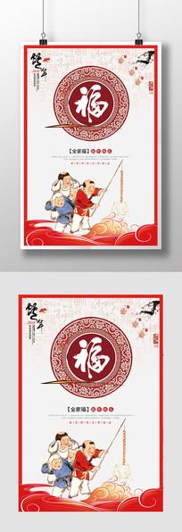 春节团聚过年喜庆海报设计