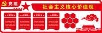 党建文化宣传栏