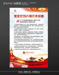 党支部的八项基本任务展板设计