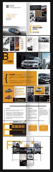 大气汽车企业画册