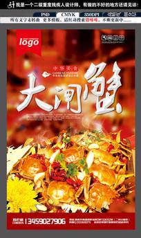 大气蟹宴大闸蟹海报设计