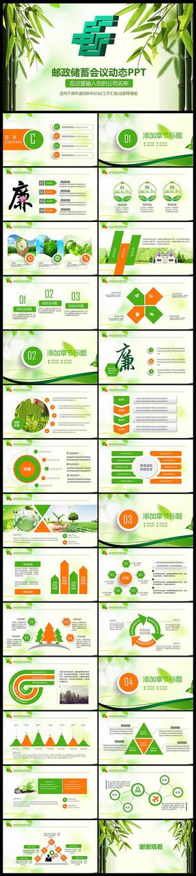 大气中国邮政储蓄PPT模板