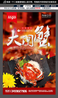 大闸蟹美食文化海报设计模板