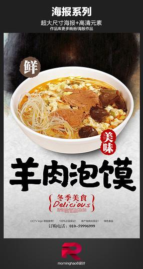 地方特色美食火锅羊肉泡馍海报 PSD