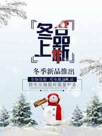 冬季新品上市促销活动海报