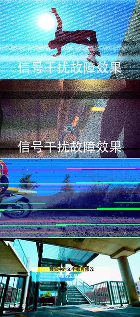 多款信号干扰故障效果视频模板