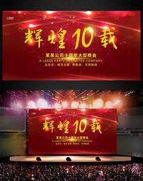 公司企业十周年庆典背景板