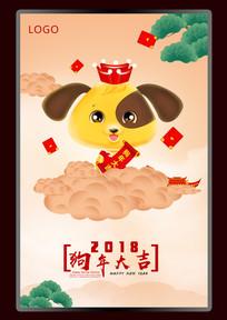 狗年创意海报