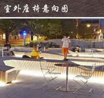 广场高低起伏坐凳