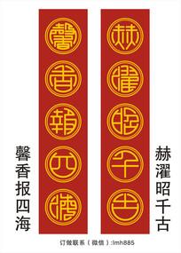 古厝寺庙艺术圆篆矢量字体