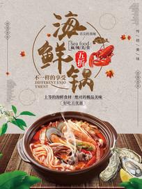 海鲜锅浅灰色古风美食海报