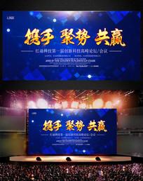 合作共赢会议背景板设计