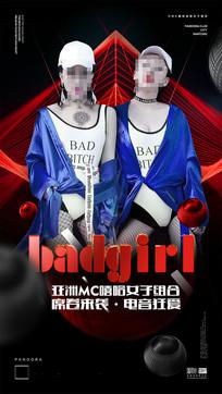 红色炫酷嘻哈人物组合海报设计