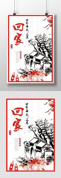 回家过年水墨中国风海报设计