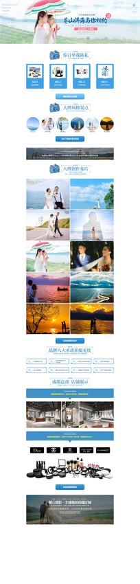 婚纱摄影蓝色专题网页