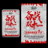 简约备战双十一促销海报