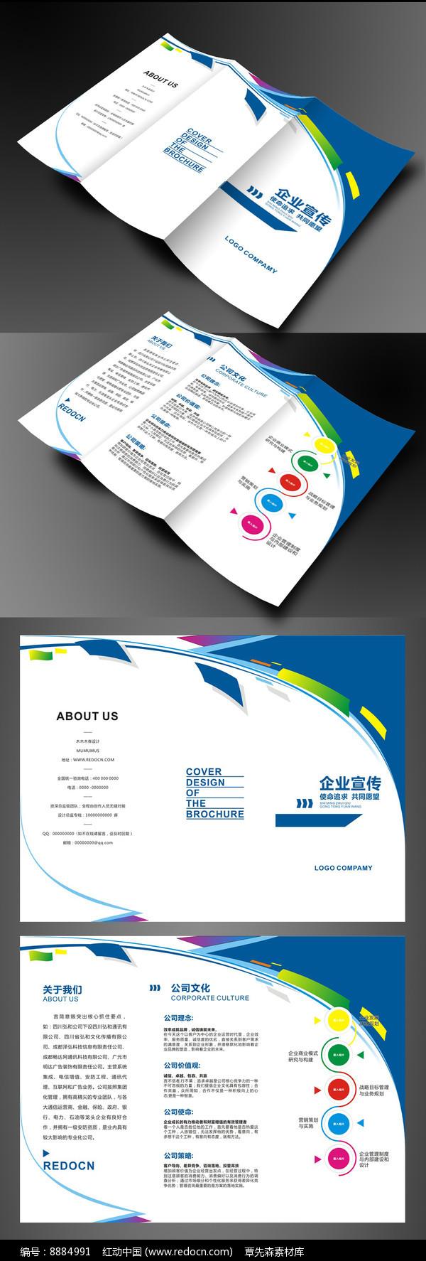 简约模板v模板三折页蓝色CDR素材下载_折福州君豪建筑设计有限公司图片